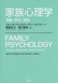 家族心理學 理論.硏究.實踐