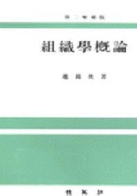 조직학개론(제2증보판)