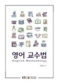 영어교수법(1학기, 워크북포함)