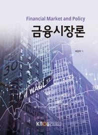 금융시장론(1학기)