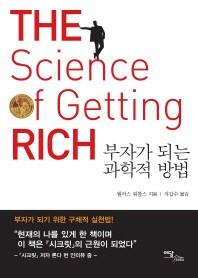 부자가 되는 과학적 방법