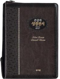 큰글자 성경전서(NKR73ESB)(초코)(색인)(지퍼)(새찬송가)(개역개정)