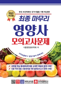 최종 마무리 영양사 모의고사문제(2021)(8절)