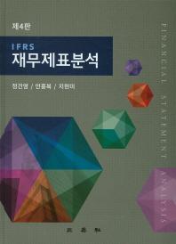 IFRS 재무제표분석