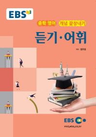 EBS 강의노트 중학 영어 개념 끝장내기 듣기 어휘(2020)