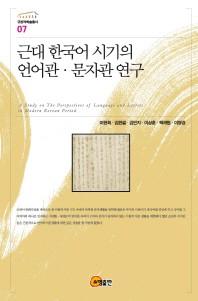 근대 한국어 시기의 언어관 문자관 연구