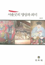 서울굿의 양상과 의미