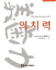 Shioda Hirofumi의 의치력