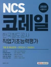 NCS 코레일 한국철도공사 직업기초능력평가(2020)