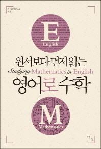 원서보다 먼저 읽는 영어로 수학