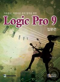 자유롭고 아름다운 음악 창작을 위한 Logic Pro 9: 입문편