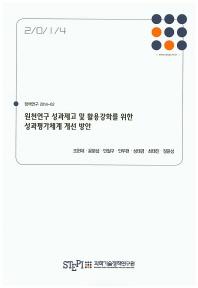 원천연구 성과제고 및 활용강화를 위한 성과평가체계 개선 방안(2014)