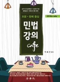 조문 판례 중심민법강의 Cafe(2018)