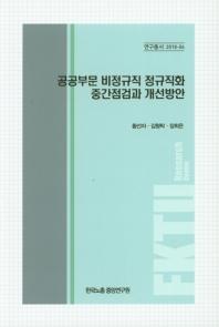 공공부문 비정규직 정규직화 중간점검과 개선방안