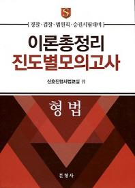형법 이론총정리 진도별모의고사(2012)