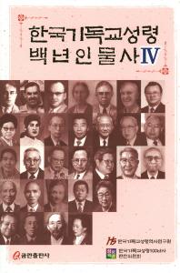 한국기독교성령 백년인물사. 4