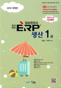 국가공인 ERP 정보관리사 생산 1급(2019)