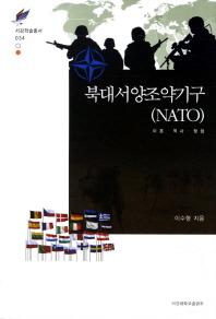 북대서양조약기구(NATO): 이론 역사 쟁점