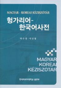헝가리어 한국어 사전