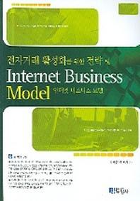 전자거래 활성화를 위한 전략 및 인터넷 비즈니스 모델