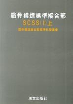 철골구조표준접합부 SCSS 1(상)