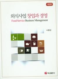 외식사업 창업과 경영