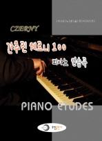 간추린 체르니 100 피아노 연습곡