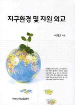 지구환경 및 자원 외교