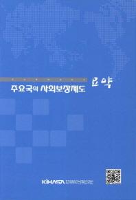 주요국의 사회보장제도: 요약편