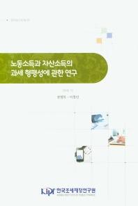 노동소득과 자산소득의 과세 형평성에 관한 연구