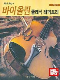 Mel Bay's 바이올린 클래식 레퍼토리 제1권