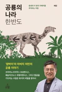 공룡의 나라 한반도