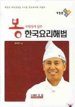 한국요리해법(봉주방장의실무)