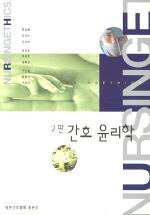 간호윤리학(2판)