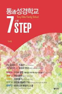 통 성경학교 7Step 세트