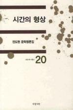 시간의 형상: 전도현 문학평론집