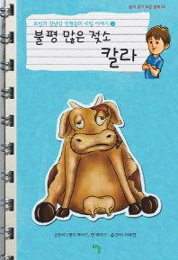 로빈과 장난감 인형들의 비밀 이야기. 2: 불평 많은 젖소 칼라