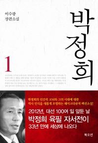 박정희. 1