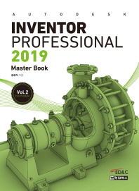 Autodesk Inventor Professional(오토데스크 인벤터 프로패셔널). 2(2019)