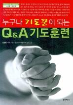 누구나 기도꾼이 되는 Q&A 기도훈련