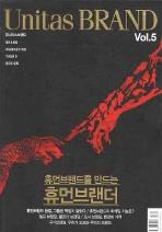 유니타스 브랜드 Vol. 5