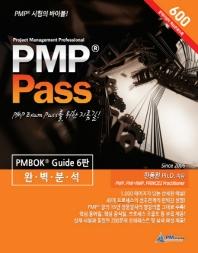 PMP Pass