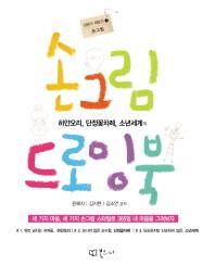 하얀오리 단정꽃차례 소년세계의 손그림 드로잉북