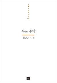 우포 주막