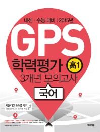 GPS 고등 국어 고1 학력평가 3개년 모의고사(내신 수능 대비)(2015)