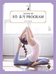 산후관리를 위한 8주 요가 Program