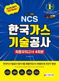 All-New NCS 한국가스기술공사 직업기초능력평가 최종모의고사 4회분(2019 하반기)