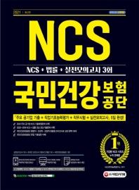 국민건강보험공단 NCS+법률+실전모의고사 3회(2021)