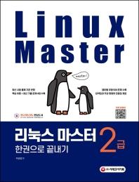 리눅스 마스터 2급 한권으로 끝내기