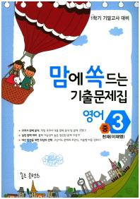 맘에 쏙 드는 중학 영어 중3-1 기말고사 기출문제집(천재(이재영))(2017)